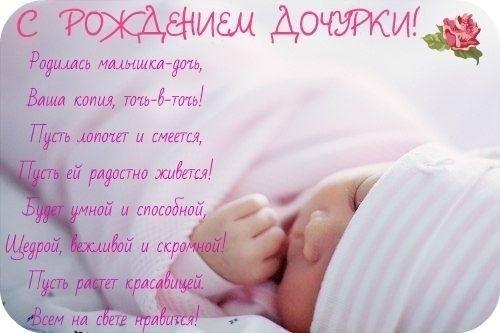 С рождением доченьки поздравление для мамы открытка 001