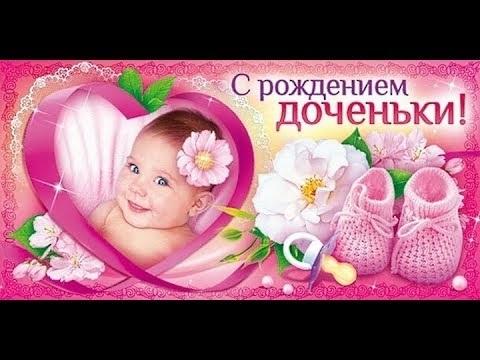 С рождением доченьки поздравление для мамы открытка 005