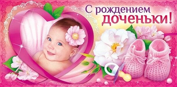 С рождением доченьки поздравление для мамы открытка 007
