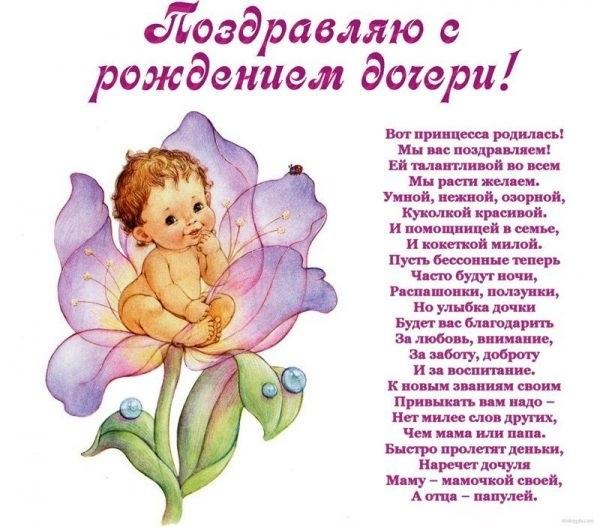С рождением доченьки поздравление для мамы открытка 008