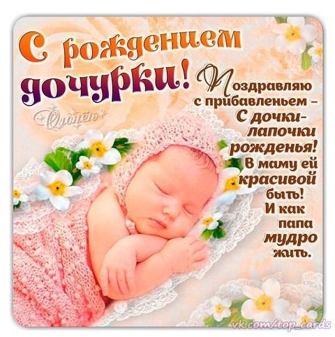 С рождением доченьки поздравление для мамы открытка 010