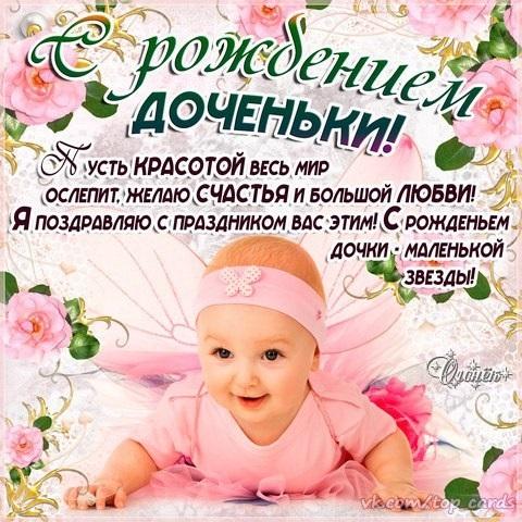 С рождением доченьки поздравление для мамы открытка 013