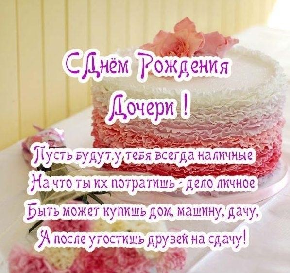 С рождением доченьки поздравление для мамы открытка 014
