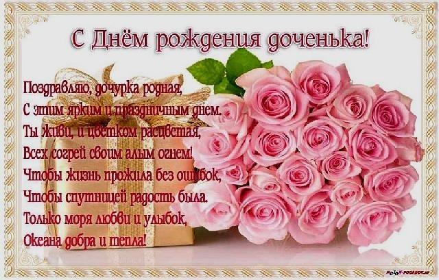 С рождением доченьки поздравление для мамы открытка 015