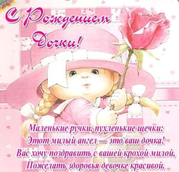 С рождением доченьки поздравление для мамы открытка 016
