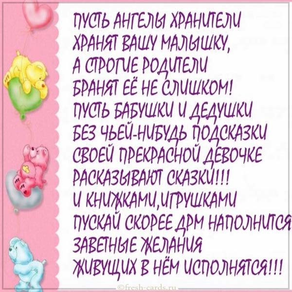 С рождением доченьки поздравление для мамы открытка 018