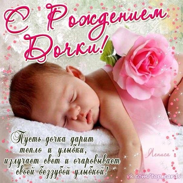 С рождением доченьки поздравление для мамы открытка 020