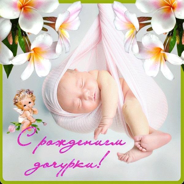 С рождением доченьки поздравление для мамы открытка 022