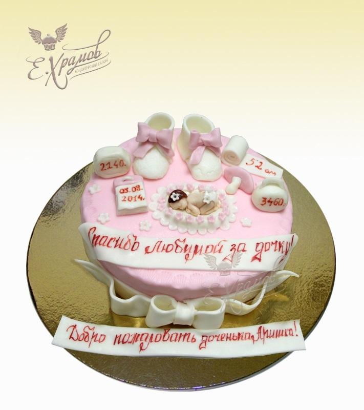Торт с рождением дочки 003