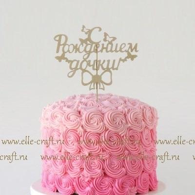 Торт с рождением дочки 021