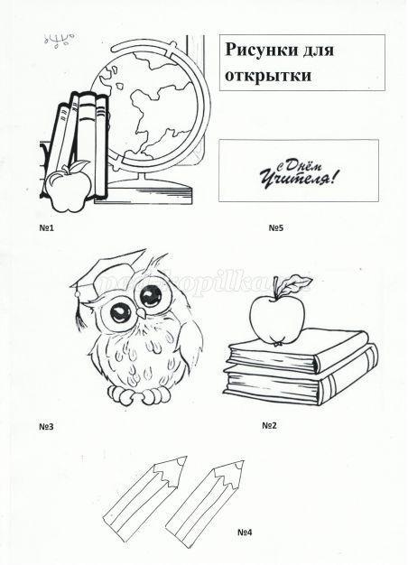 Заготовки к открытке к дню учителя