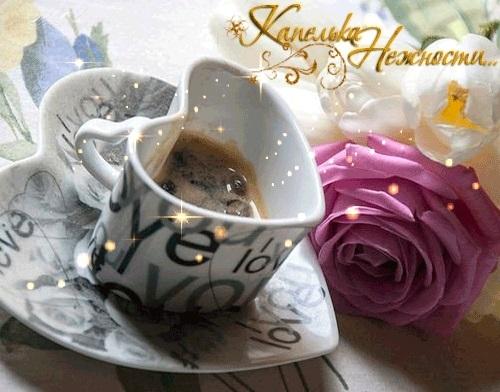 Утро нежность кофе картинки цветы002