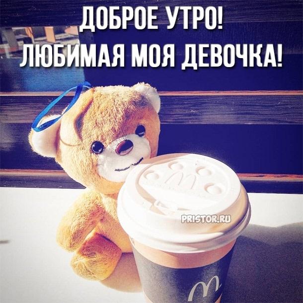 Фото доброе утро девочка моя001