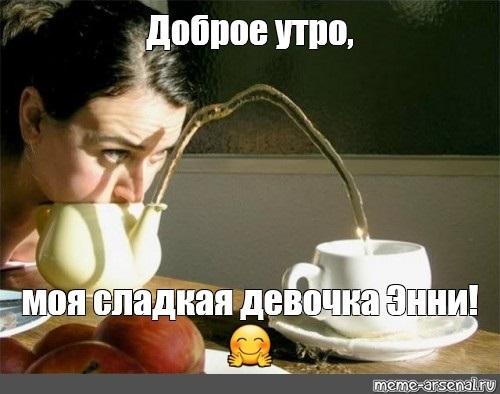 Фото доброе утро девочка моя007