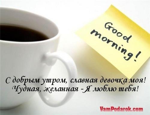 Фото доброе утро девочка моя016