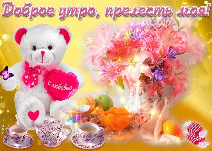Фото доброе утро моя прелесть001