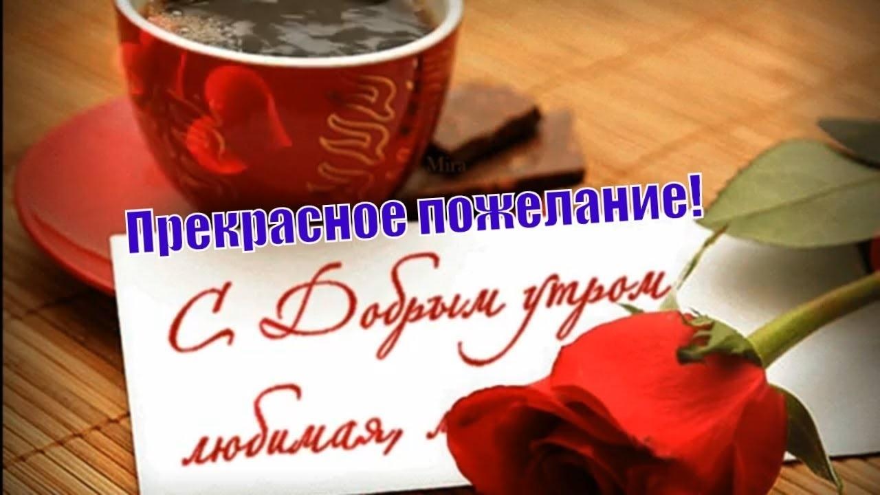 Фото доброе утро моя прелесть004