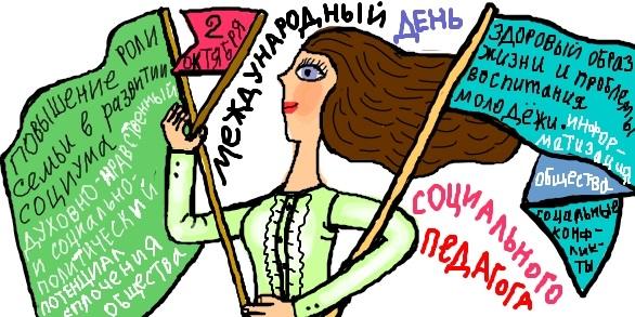 Фото и картинки на Международный день социального педагога007