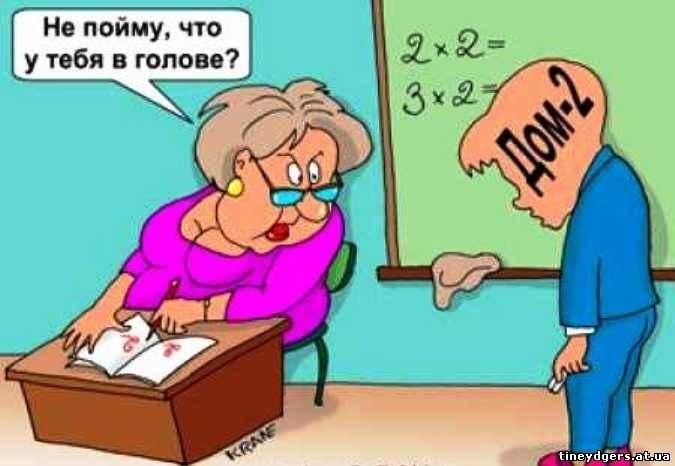 Фото на день учителя смешные и прикольные002