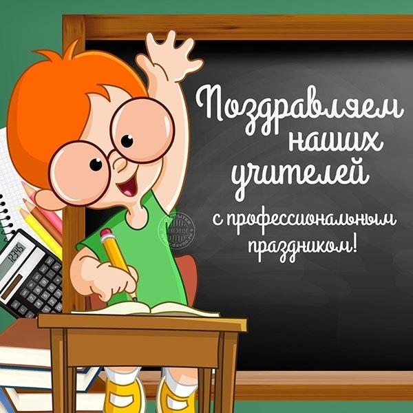 День. учителя смешные картинки