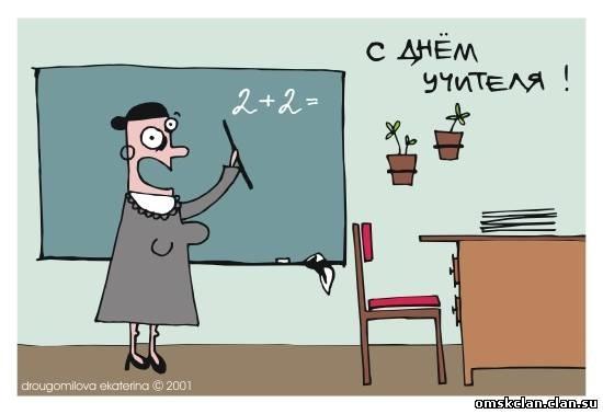 Открытка на день учителя прикольные, для