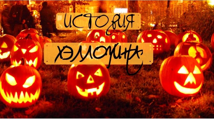 Хэллоуин (Halloween) 021