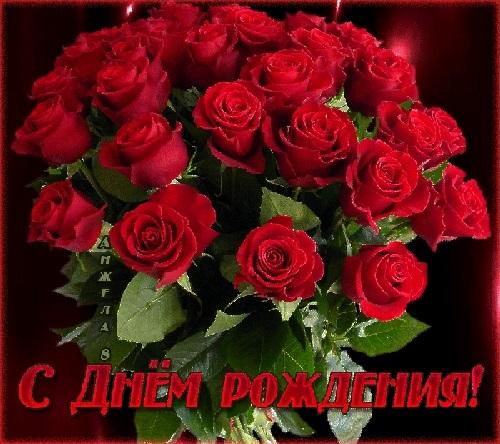 Цветы розы с днем рождения фото001
