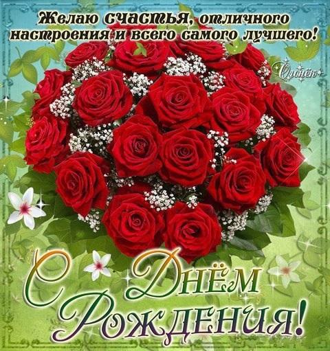 Цветы розы с днем рождения фото003