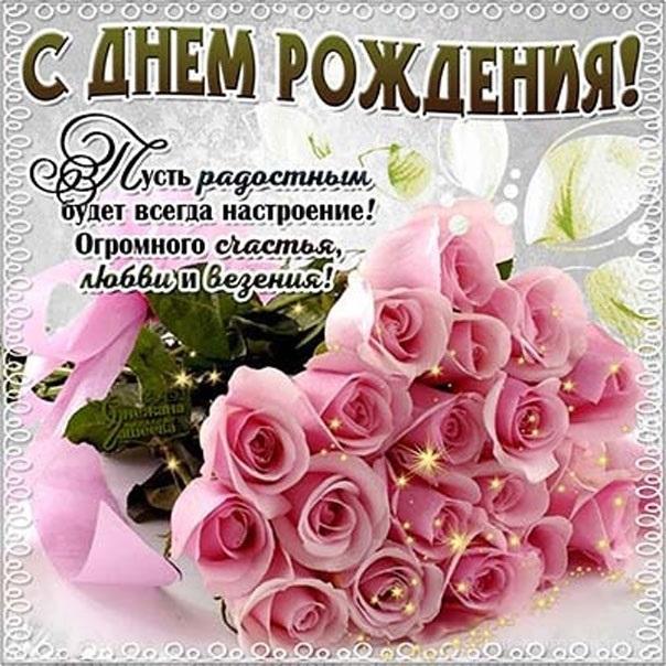 Цветы розы с днем рождения фото007