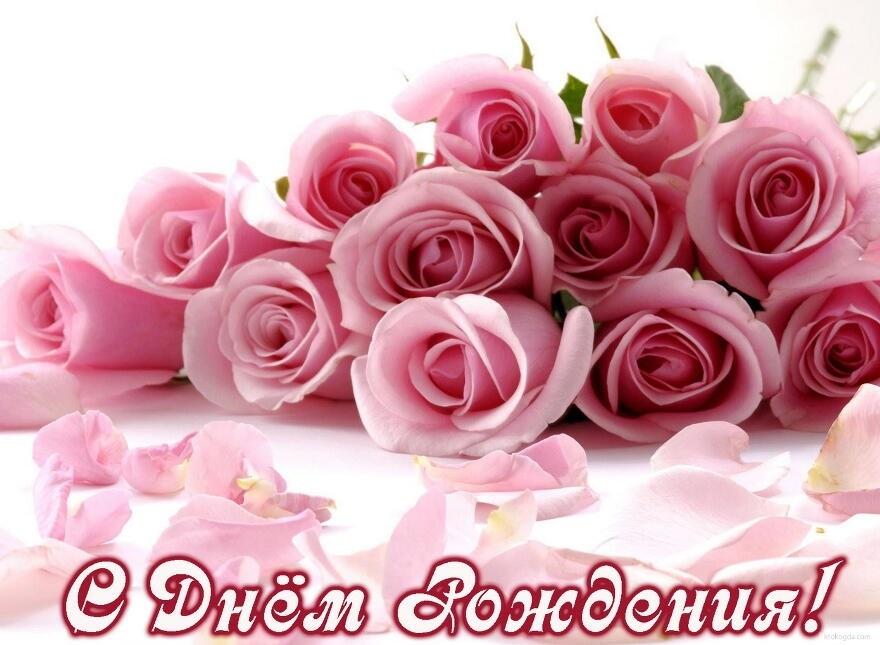 Цветы розы с днем рождения фото014
