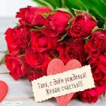 Цветы розы с днем рождения фото