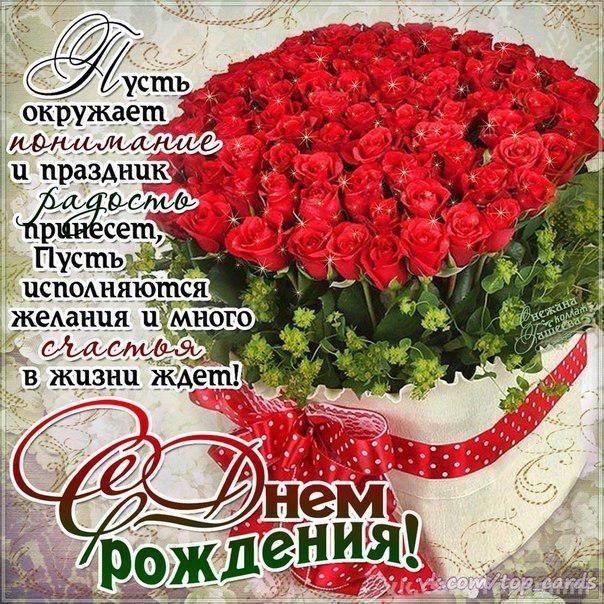 Цветы розы фото с днем рождения007