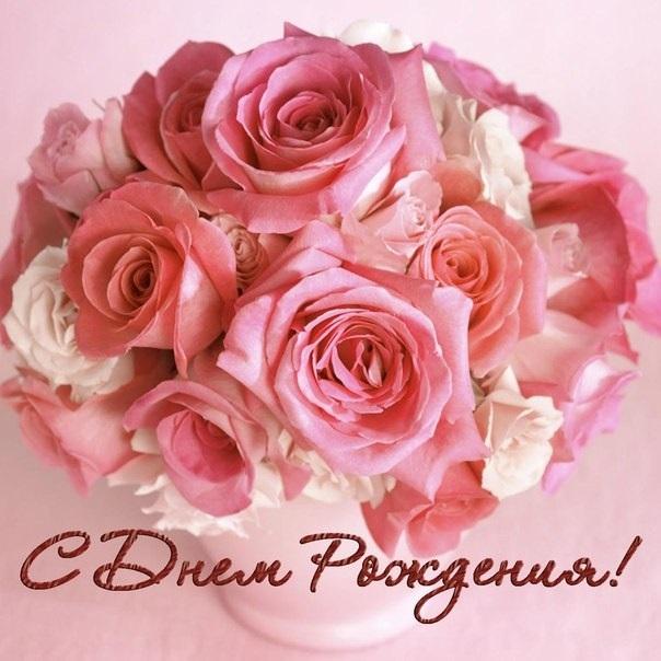 Цветы розы фото с днем рождения012