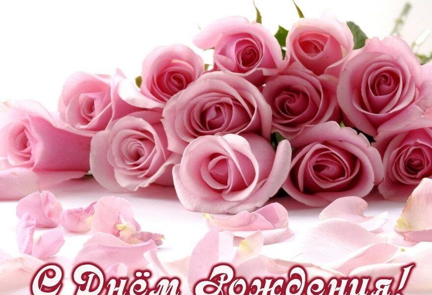 Цветы розы фото с днем рождения015