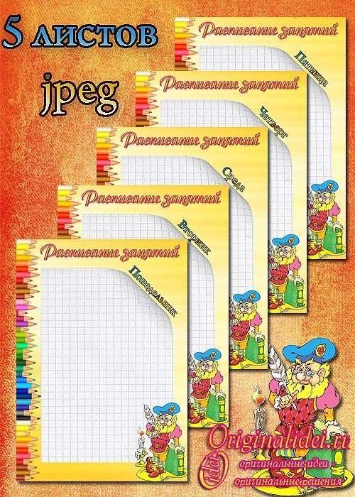 Шаблоны расписания занятий в детском саду 001