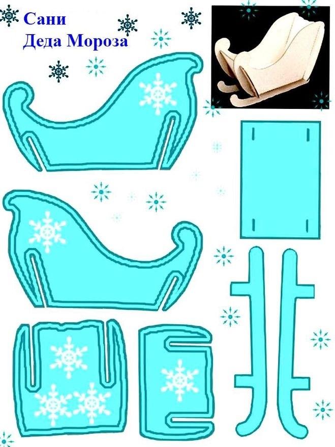 Шаблон из картона сани деда мороза 025