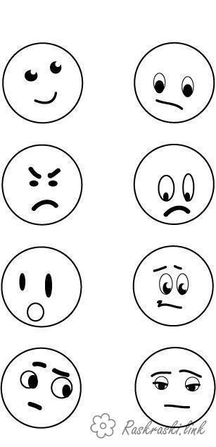 Эмоции в картинках раскраска 005