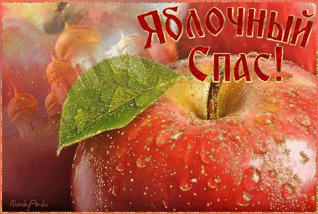 Яблочный спас 001