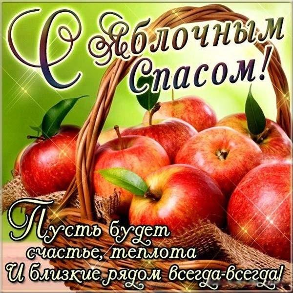 Яблочный спас 005