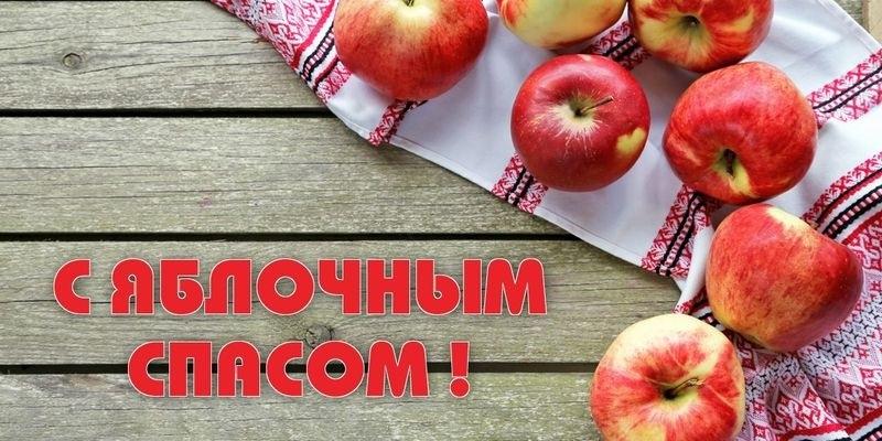 Яблочный спас 008
