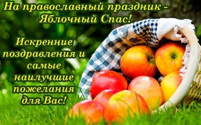 Яблочный спас 010