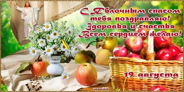 Яблочный спас 011