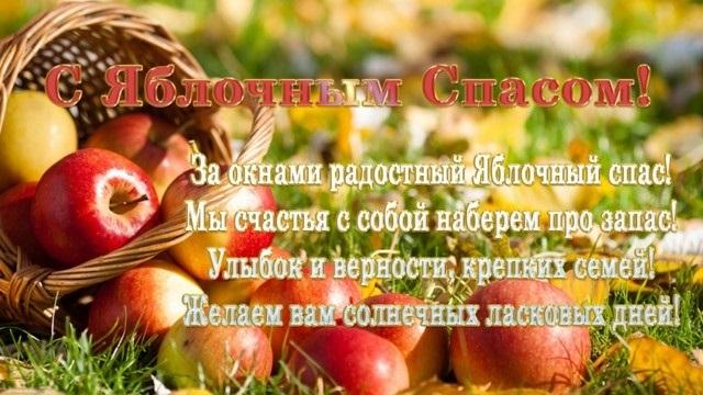 Яблочный спас 013