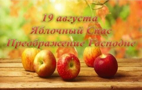 Яблочный спас 020
