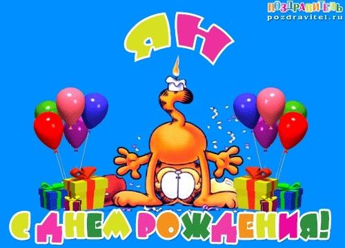 Ян с днем рождения 019