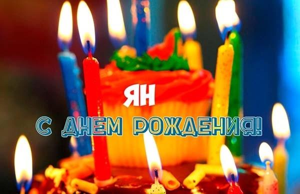 Ян с днем рождения 020