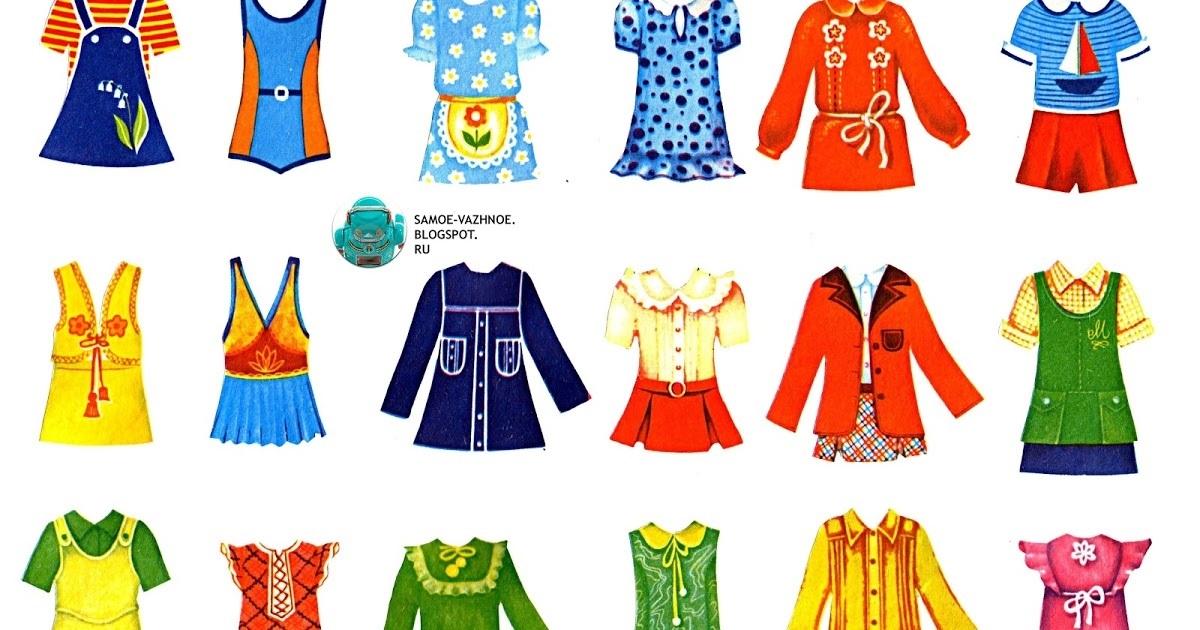 Летняя одежда картинки для доу