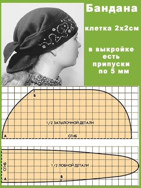 выкройка косынки с козырьком для женщины 018