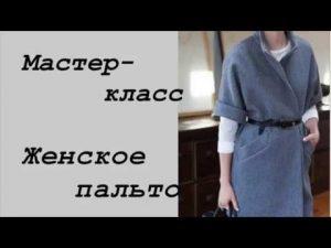 выкройка пальто кокон с рукавом 016