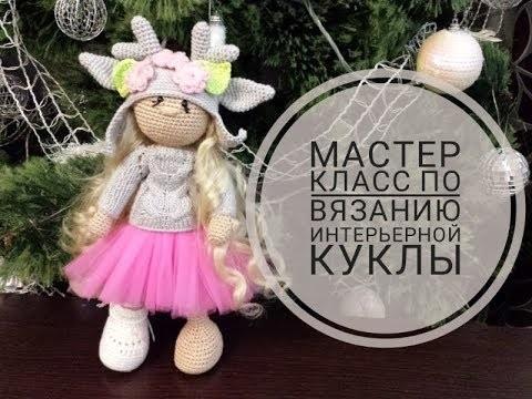 вязанная кукла большеножка 019